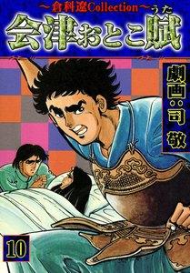 会津おとこ賦 (10) 電子書籍版