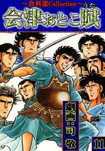 会津おとこ賦 (11) 電子書籍版