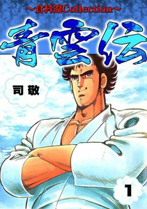 青雲伝 (1) 電子書籍版