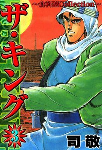 ザ・キング (3) 電子書籍版