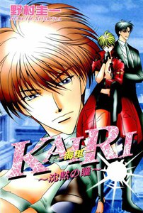 KAIRI -海里- ~沈黙の瞳~ (2) 電子書籍版