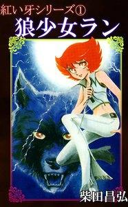 紅い牙1 狼少女ラン 電子書籍版