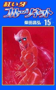 紅い牙 ブルー・ソネット (15) 電子書籍版