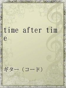 time after time 電子書籍版