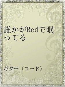 誰かがBedで眠ってる 電子書籍版