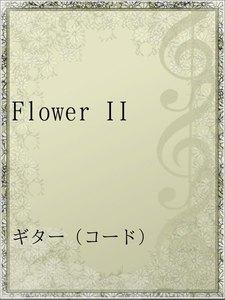 Flower II 電子書籍版