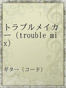 トラブルメイカー(trouble mix)