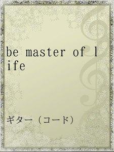 be master of life 電子書籍版
