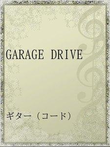 GARAGE DRIVE 電子書籍版
