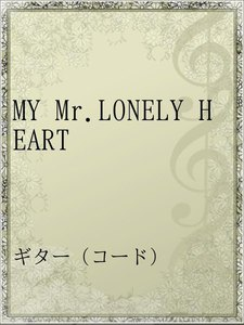 MY Mr.LONELY HEART
