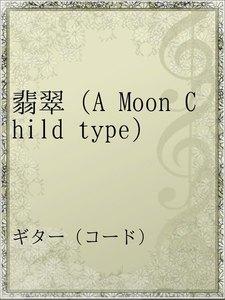 翡翠(A Moon Child type)