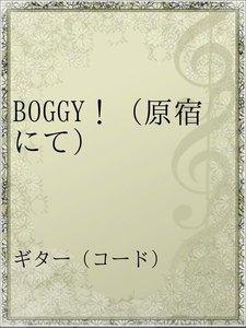 BOGGY!(原宿にて)