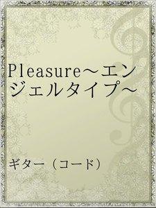 Pleasure~エンジェルタイプ~