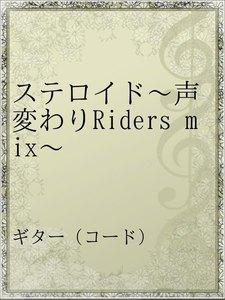 ステロイド~声変わりRiders mix~