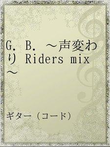 G.B.~声変わり Riders mix~ 電子書籍版