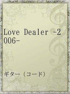 Love Dealer -2006-