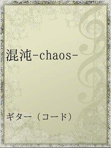 混沌-chaos- 電子書籍版