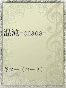 混沌-chaos-