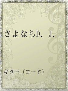 さよならD.J.