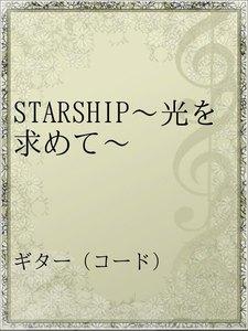 STARSHIP~光を求めて~