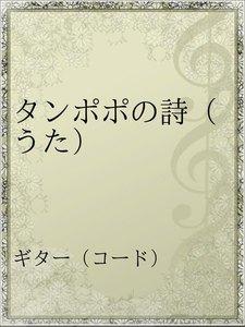 タンポポの詩(うた)