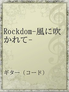 Rockdom-風に吹かれて-