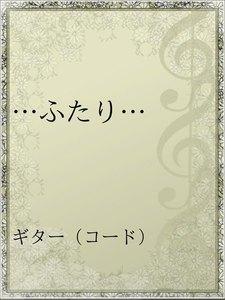 …ふたり…