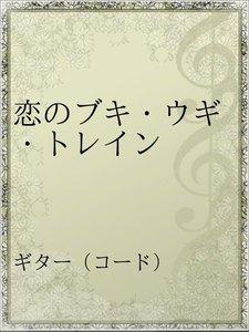 恋のブキ・ウギ・トレイン