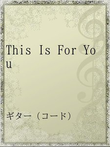 This Is For You