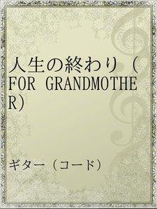 人生の終わり(FOR GRANDMOTHER)