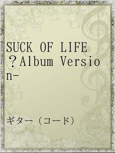 SUCK OF LIFE ?Album Version-