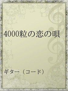 4000粒の恋の唄
