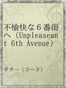 不愉快な6番街へ(Unpleaseant 6th Avenue)