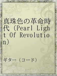 真珠色の革命時代(Pearl Light Of Revolution)