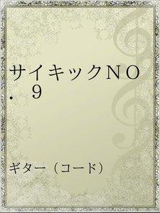 サイキックNO.9