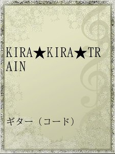 KIRA★KIRA★TRAIN