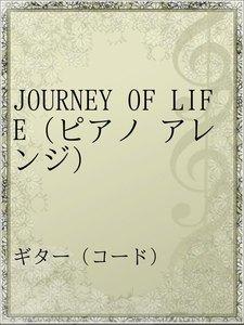 JOURNEY OF LIFE(ピアノ アレンジ)