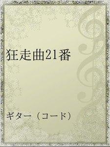 狂走曲21番