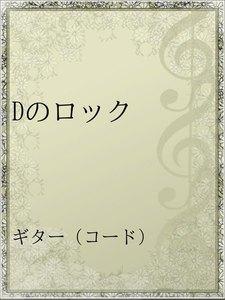 Dのロック