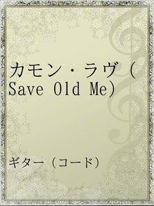 カモン・ラヴ(Save Old Me) 電子書籍版