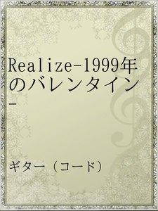 Realize-1999年のバレンタイン-