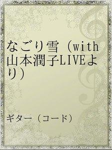 なごり雪(with山本潤子LIVEより)