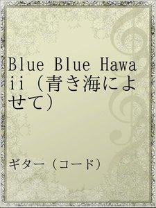 Blue Blue Hawaii(青き海によせて)