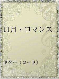 11月・ロマンス