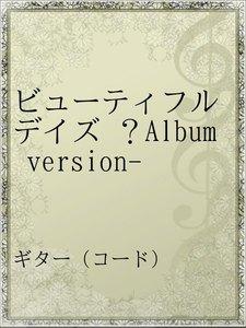 ビューティフルデイズ ?Album version-