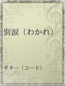 別涙(わかれ)