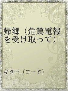 帰郷(危篤電報を受け取って)