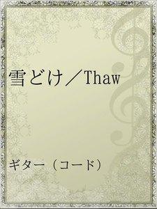 雪どけ/Thaw