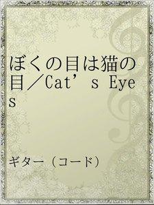 ぼくの目は猫の目/Cat's Eyes