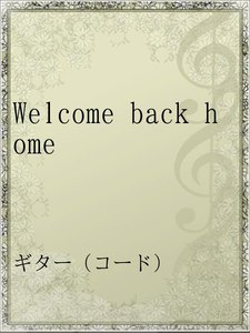 Welcome back home
